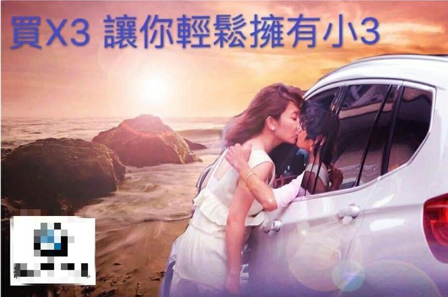 氣不過的網友將阿翔當街激吻謝忻照片KUSO成車商廣告 (圖/翻攝自臉書)