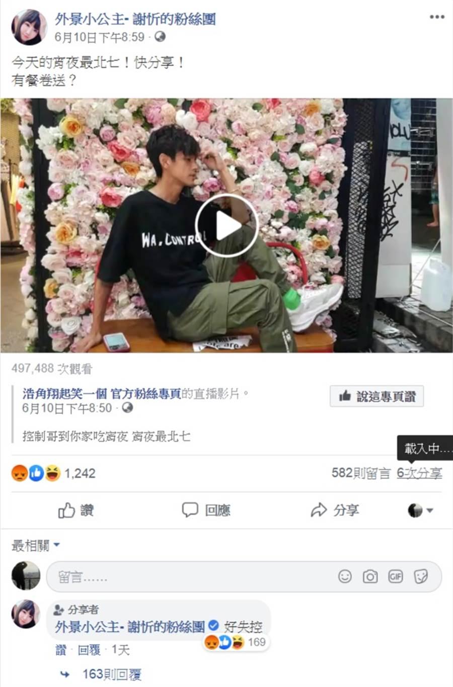 謝忻分享阿翔直播,留言說「好失控」,讓網友笑翻,表示不知道誰比較失控 (圖/翻攝自臉書)