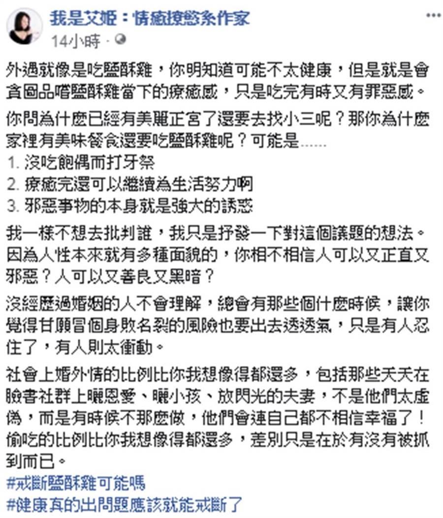 兩性專家艾姫臉書全文。(圖/我是艾姫:情癒撩慾系作家臉書)