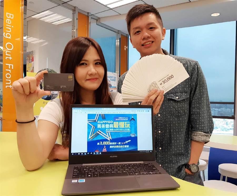 HAPPY GO看準台灣每年逾百萬人次赴韓旅遊,與韓國樂天免稅店合作,推出「快樂購菁英會員首爾自由行專案」。(HAPPY GO提供)