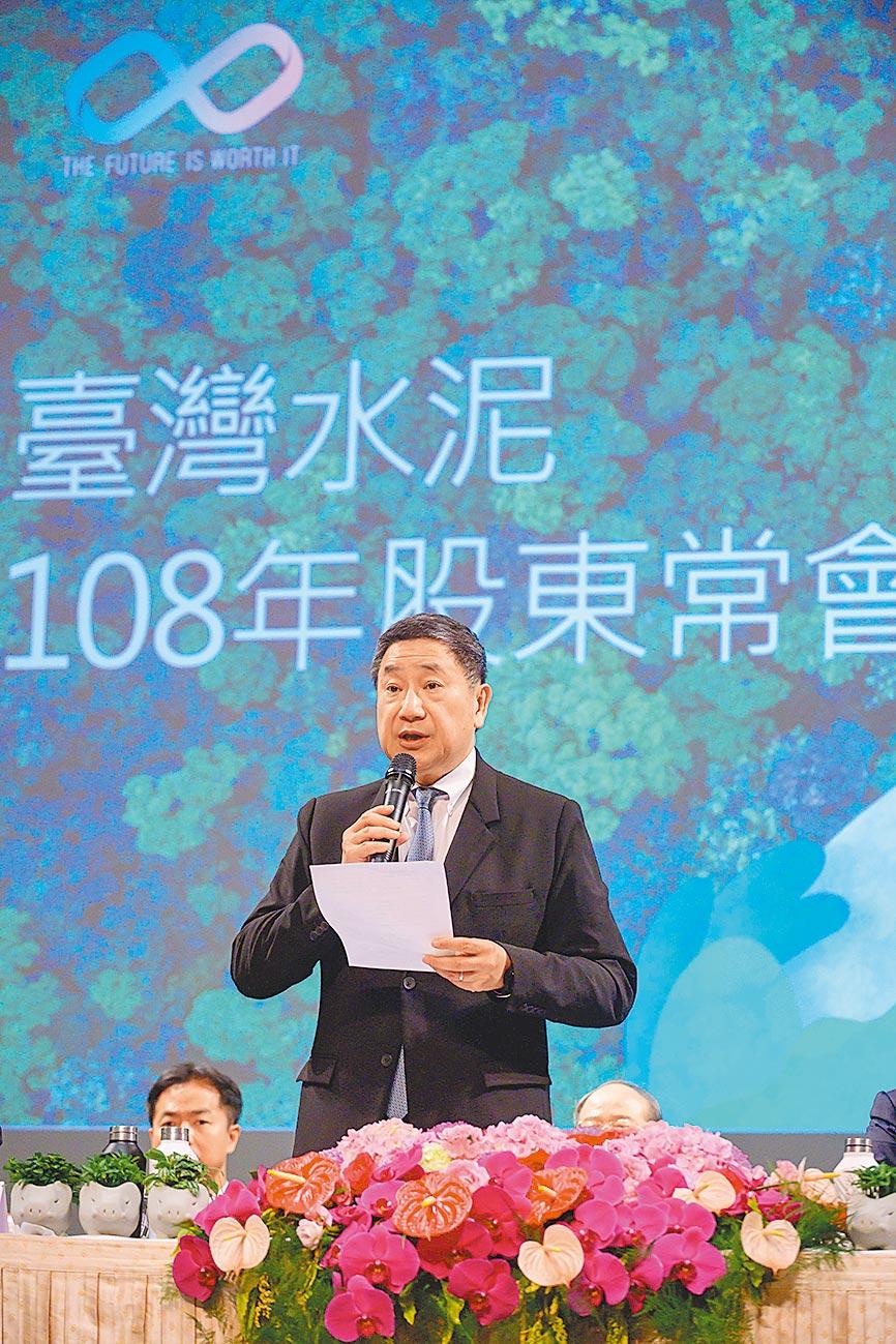 台泥企業團董事長張安平在股東會上致詞。圖/袁延壽