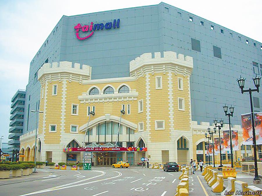 台茂購物中心去年底易主後,將斥資8,000萬打造5,500坪戶外運動娛樂場,人潮可望回歸千萬人次高峰。圖/本報資料照片