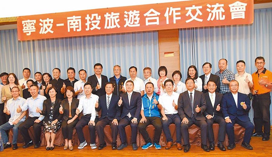 參與兩岸旅遊合作交流會的台灣與寧波雙方代表。(楊樹煌攝)
