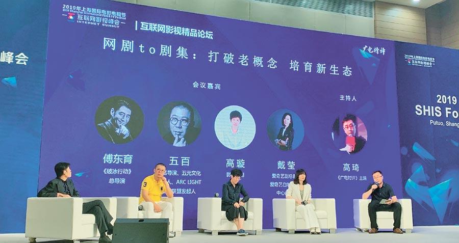 上海電視節的互聯網論壇。(取自微博@影劇頭版)