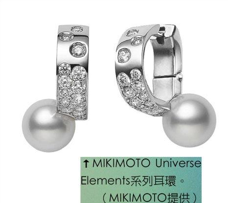 MIKIMOTO Universe Elements系列耳環。(MIKIMOTO提供)
