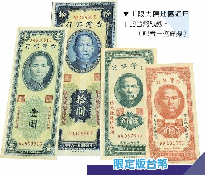 「限大陳地區通用」的台幣紙鈔。(記者王曉鈴攝)