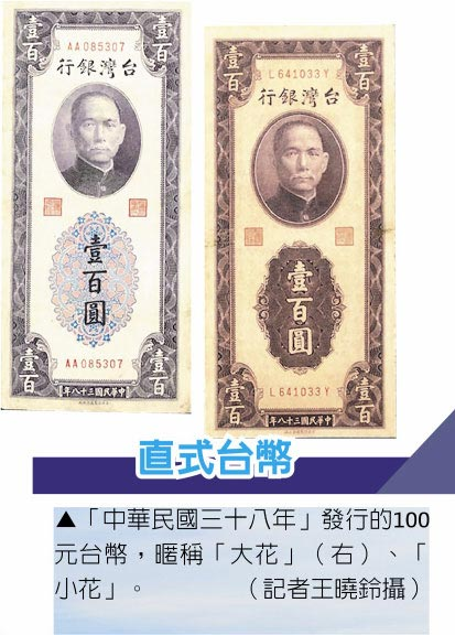 「中華民國三十八年」發行的100元台幣,暱稱「大花」(右)、「小花」。(記者王曉鈴攝)