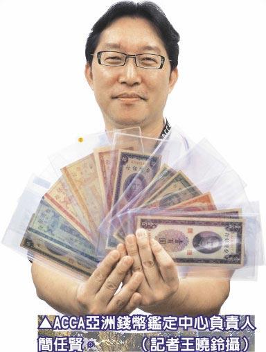 ACCA亞洲錢幣鑑定中心負責人簡任賢。(記者王曉鈴攝)