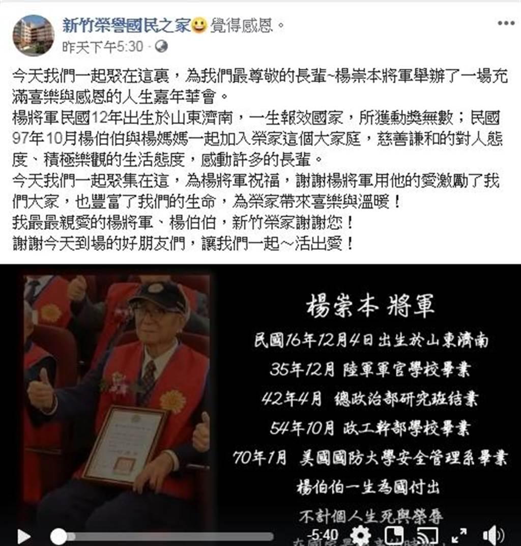 (翻攝自臉書《新竹榮譽國民之家》)