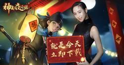最有溫度的MMORPG手遊《神都夜行錄》6/13不刪檔公測,台灣代言人張鈞甯完整版宣傳影片邀您共賞金匠級小說劇情之美!