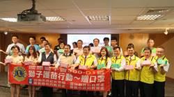 國際獅子會捐贈4萬片口罩 助提升台南學童防疫能力