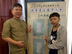 硬筆書法蘭亭大會頒獎  林岳瑩教出第1名兒子