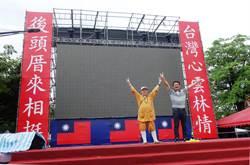 30名出家人挺韓:我們很愛中華民國
