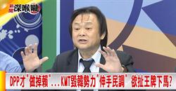 DPP才做掉赖...KMT毁韩势力伸手民调欲扯王牌下马?