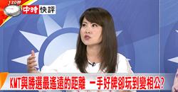 KMT與勝選最遙遠的距離 一手好牌玩到變相公?