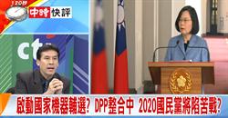 DPP啟動國家機器輔選?2020國民黨將陷苦戰?