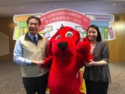 全球最大英文童書出版社Scholastic 贊助台南市民學英文