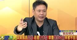 郭台銘不排除參加黃國昌辦的遊行 名嘴不認同