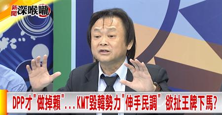 DPP才做掉賴...KMT毀韓勢力伸手民調欲扯王牌下馬?