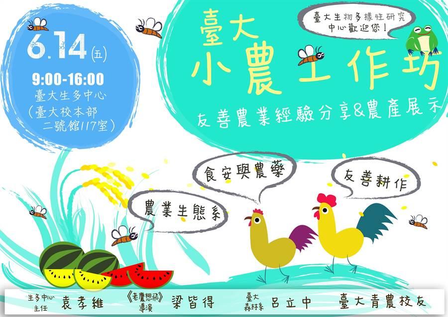 台大小農工作坊及市集活動於14日舉行。(李侑珊攝)