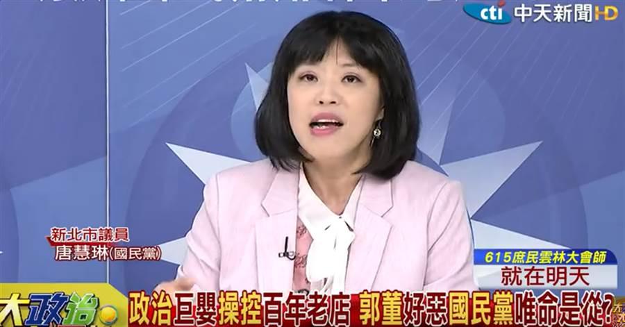 台北市議員唐慧琳。(圖/取自中天電視《大政治大爆卦》)