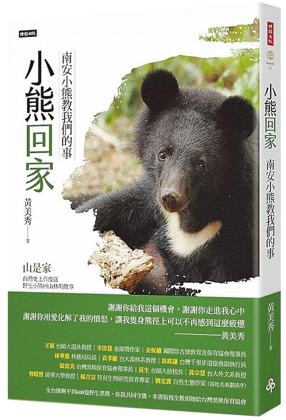 小熊回家:  南安小熊教我們的事   作者/黃美秀   出版社/時報時報出版提供