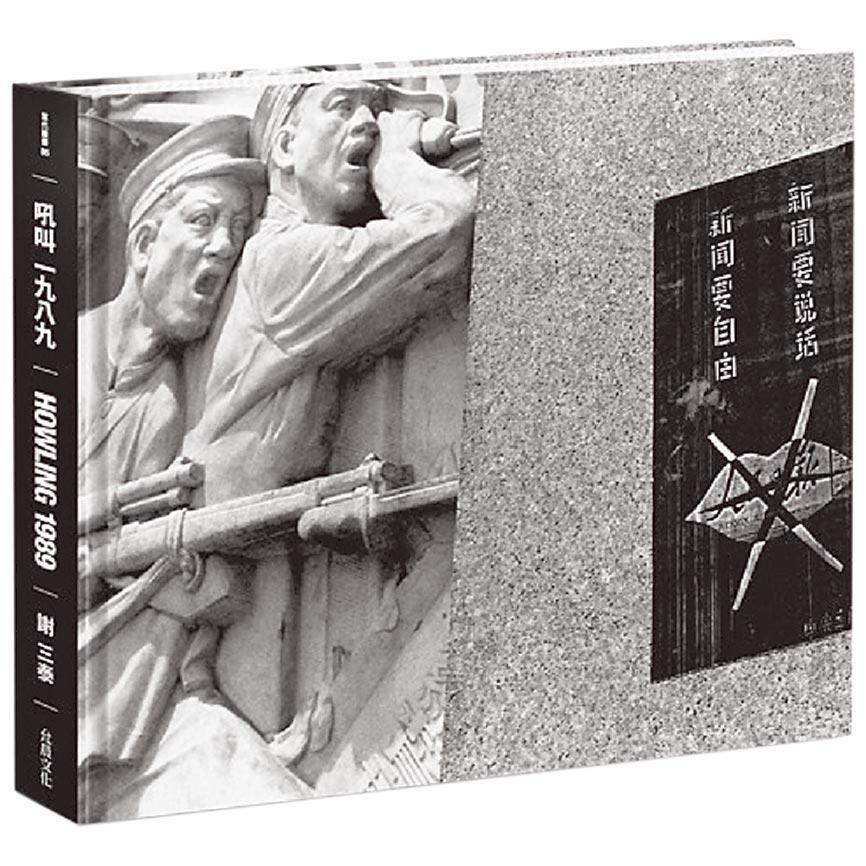 吼叫一九八九   作者/謝三泰   出版社/允晨文化允晨文化提供