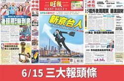 6月15日三報頭版要聞