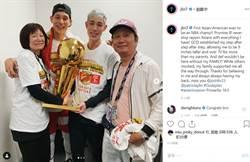 NBA》華裔第一人!林書豪感謝家人支持