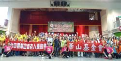 華山愛老人運動會 兩百位長者歡樂舞動