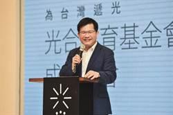 林佳龍選舉補助款1239萬 全數捐出成立基金會