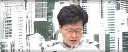 《逃犯條例》林鄭月娥宣布:修法暫緩!
