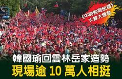《中時晚間快報》韓國瑜回雲林岳家造勢 現場逾10萬人相挺