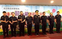 南投縣府警局慶祝第41屆警察節 表揚模範警察