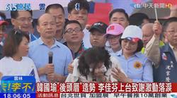 12萬鄉親力挺 韓誓言捍衛中華民國