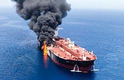 波灣頻傳攻擊 油輪業憂成本增