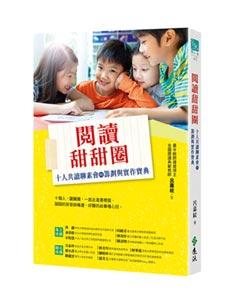 親子共讀-以身作則的閱讀好榜樣