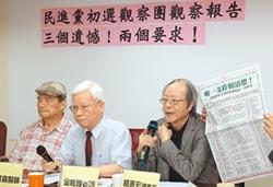 本土社團批民進黨 黑幫式詐騙