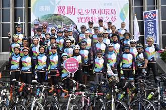 漢翔助兒少單車圓夢 挑戰9天環台1千公里