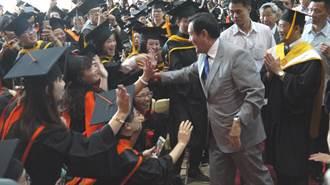 馬英九參加元培醫事科大畢典 15字勉畢業生