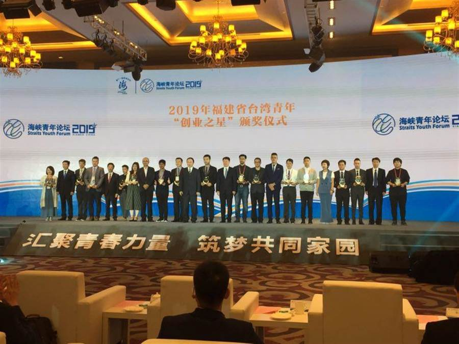 24位台灣創業之星進行授獎。(楊宜臻攝)