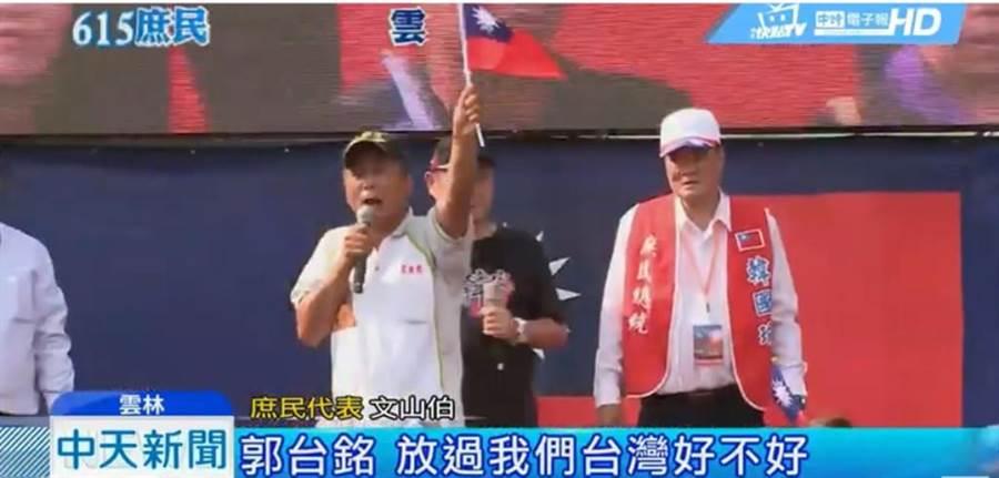 文山伯質疑郭台銘參選的動機,並向郭喊「放過我們台灣好不好?」(翻攝中天新聞)