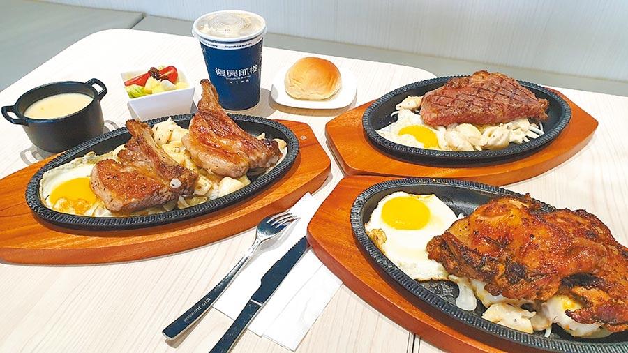 復興航棧大園門市,餐飲升級供應排餐。由左到右為小斧頭豬排、沙朗牛排、香嫩雞腿排。(中保提供)