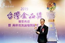 台灣宅配通榮獲「2019台灣金品獎」優質企業的殊榮