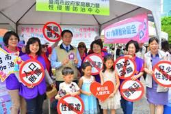 家暴防治月強調社區街坊通報  台南市今年通報案件上升2成