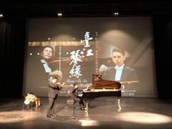 台南子弟返鄉 小提琴家蘇顯達為台江獻藝