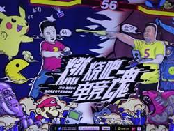 兩岸電競賽啟動 陸玩家註冊數是台灣百倍