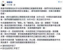 为争登革热救命钱 韩国瑜再呛中央「给钱是大爷」