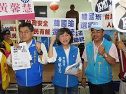 韓國瑜22日台中造勢 國民黨市議員全力相挺