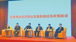 海峽論壇促惠台 助兩岸經貿合作